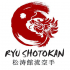 Ryu Shotokan Karate Classes