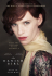CINEMA - The Danish Girl (15)