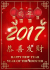How will you celebrate the Chinese New Year 2017